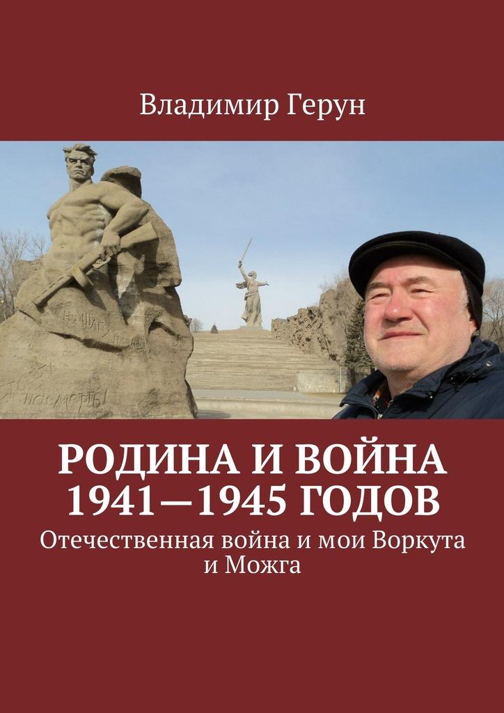 Скачать Родина и война 19411945 годов. Отечественная война и мои Воркута и Можга быстро