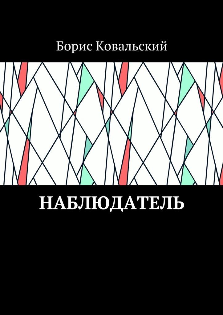 Борис Ковальский - Наблюдатель
