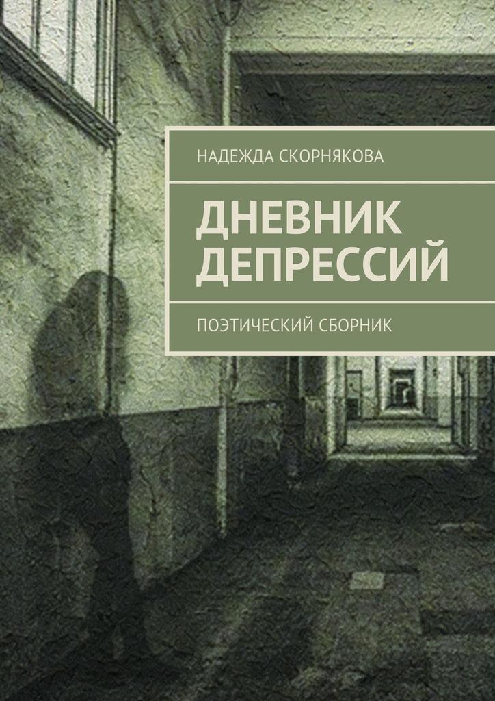 Надежда Скорнякова Дневник депрессий. Поэтический сборник цена 2017