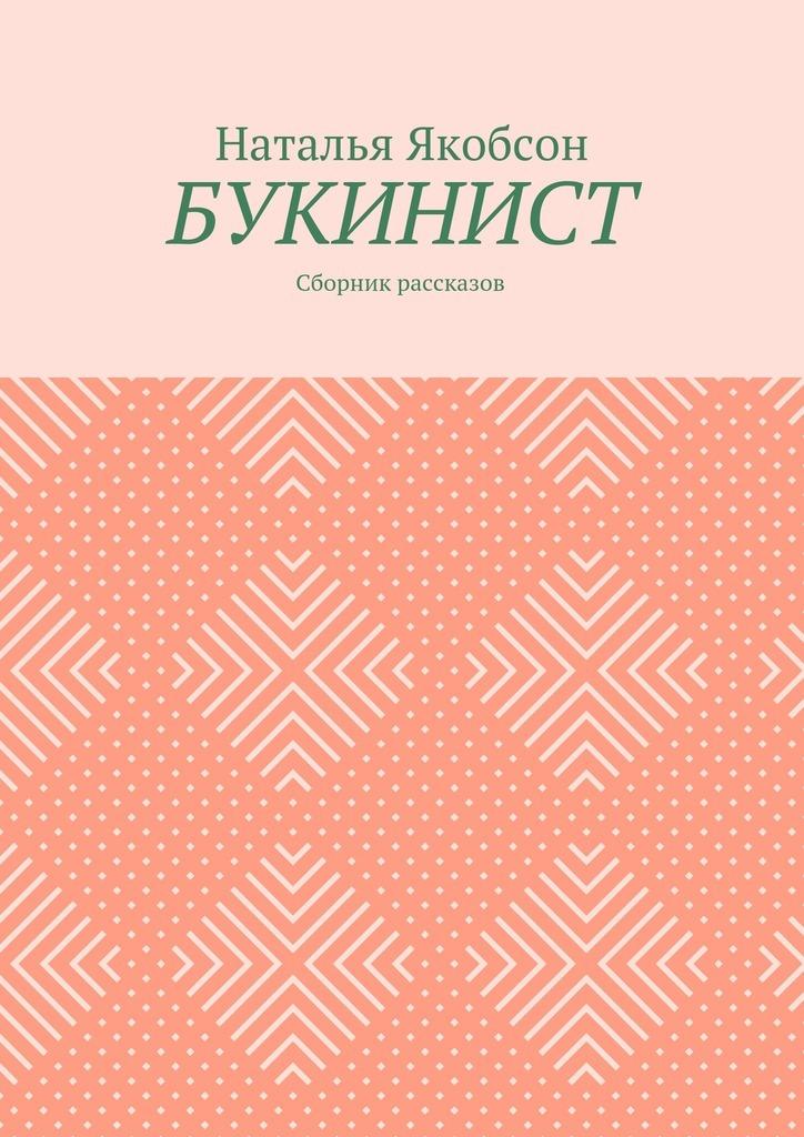 Наталья Якобсон