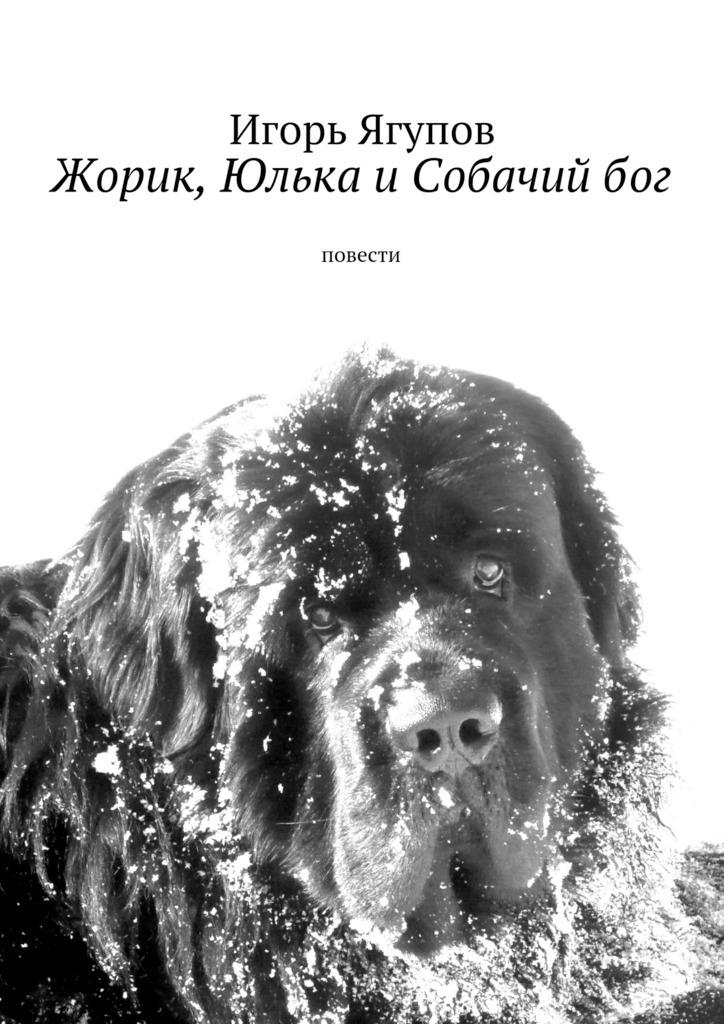 Обложка книги Жорик, Юлька иСобачийбог. Повести, автор Ягупов, Игорь