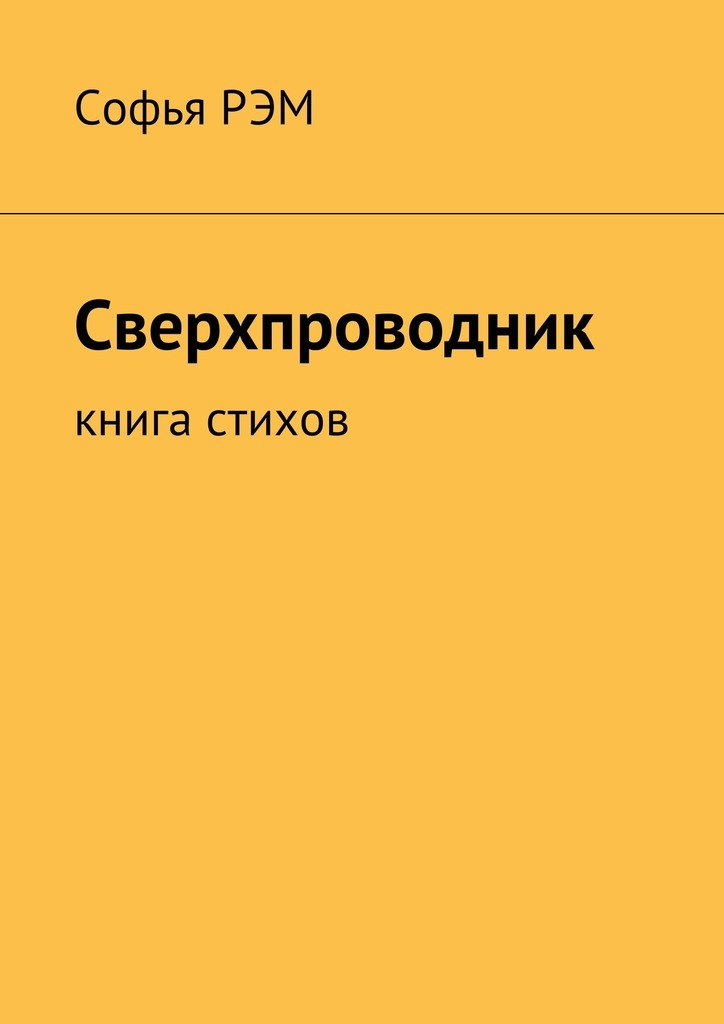 Софья Рэм Сверхпроводник. Книга стихов диброва алёна парапет книга стихов