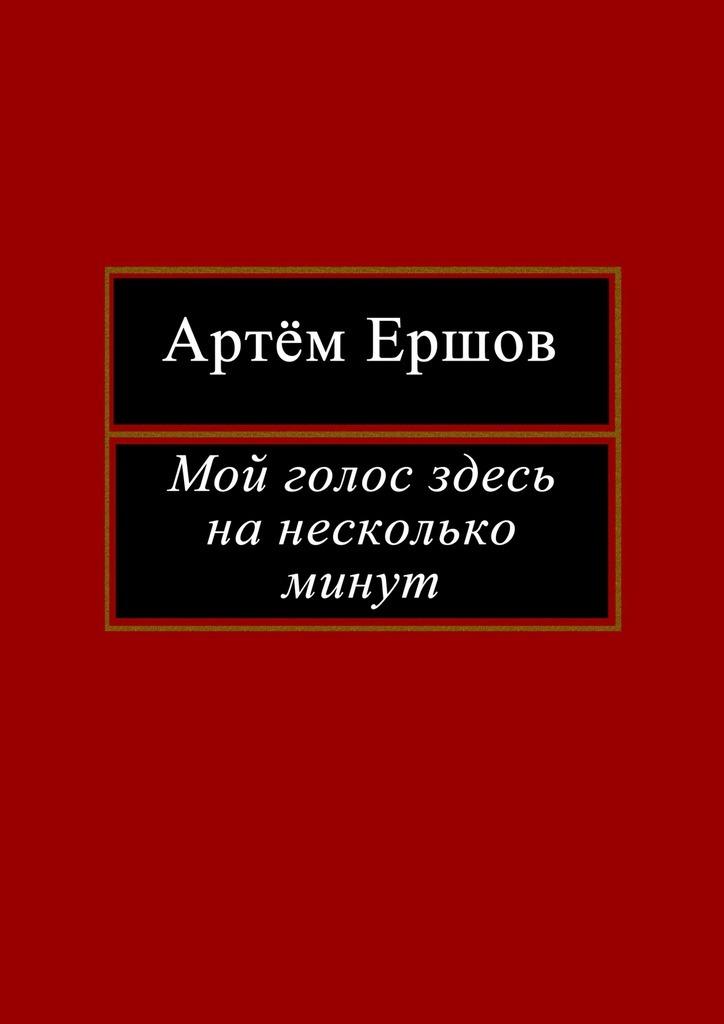 Артём Ершов Мой голос здесь на несколько минут. Лирика голос ю такая россия новая лирика избранные стихотворения
