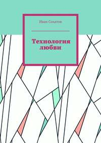 Сохатов, Иван  - Технология любви