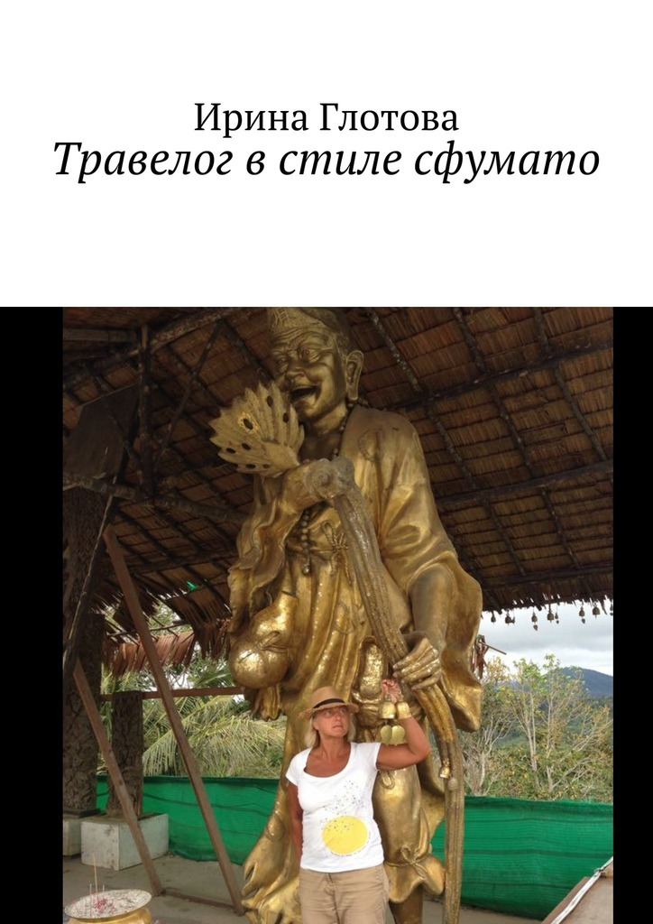 Ирина Глотова - Травелог встиле сфумато