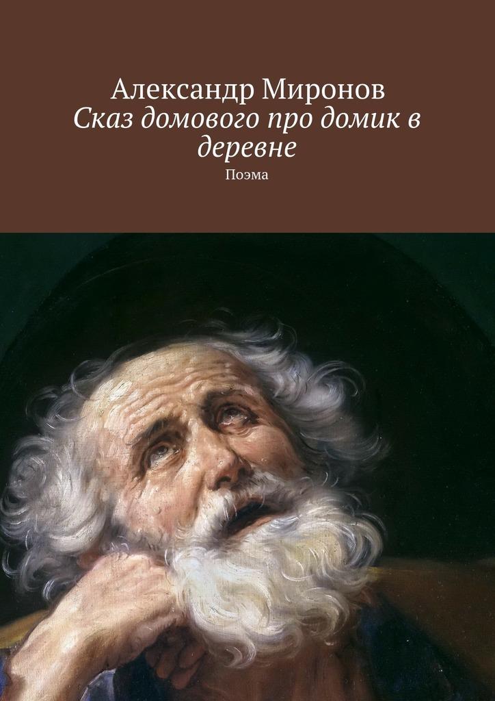 Александр Миронов Сказ домового про домик в деревне. Поэма связь на промышленных предприятиях