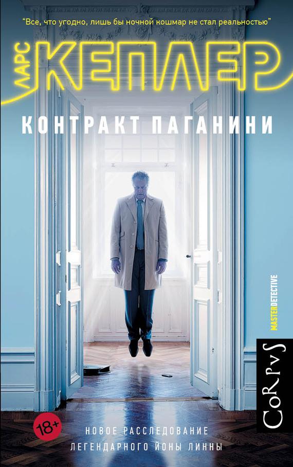 Ларс Кеплер Контракт Паганини как айфон 5s в сша с контрактом