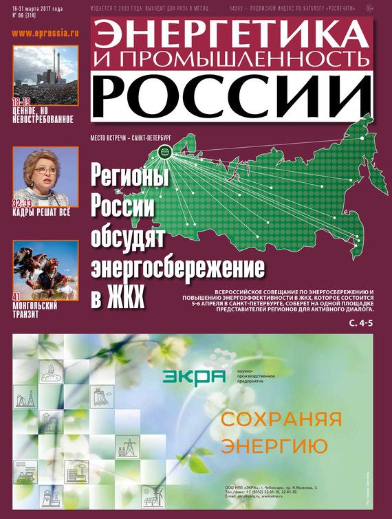 Отсутствует Энергетика и промышленность России №6 2017