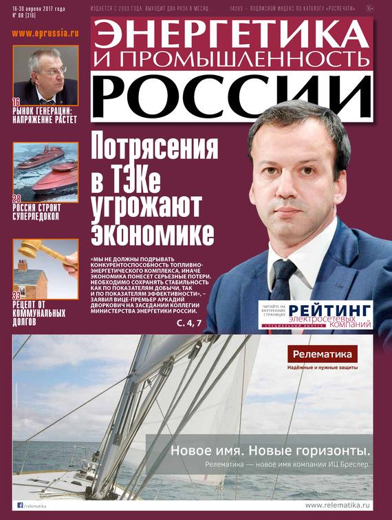 Отсутствует Энергетика и промышленность России №8 2017