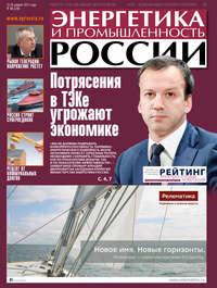 Отсутствует - Энергетика и промышленность России №8 2017
