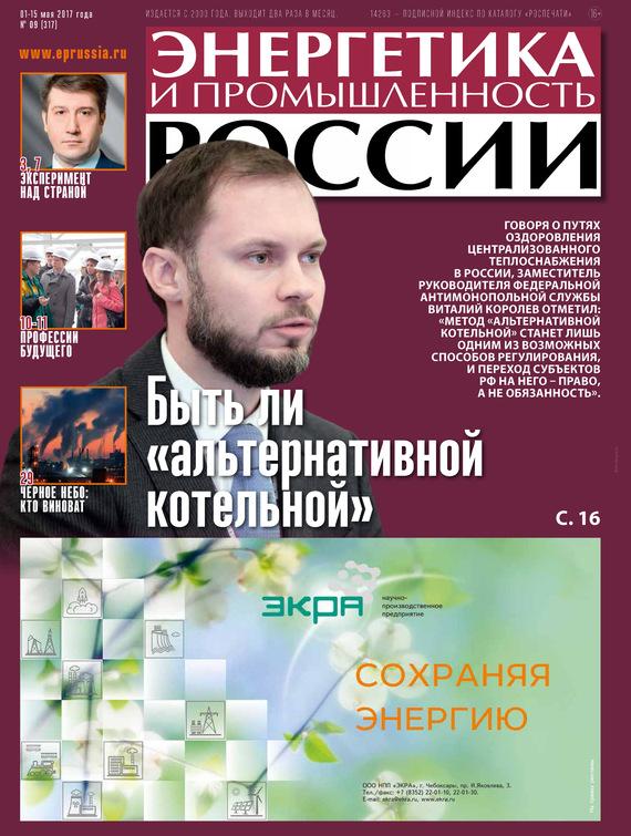 Отсутствует Энергетика и промышленность России №9 2017