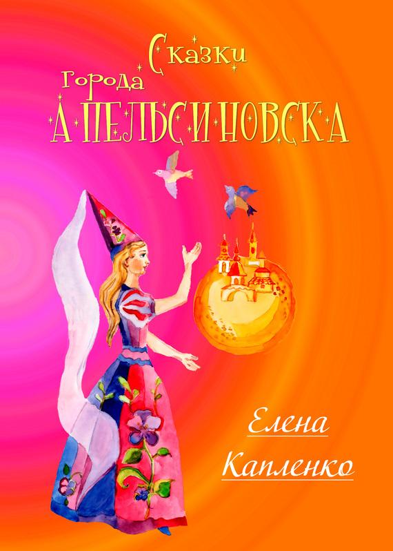 Елена Капленко Сказки города Апельсиновска а в тихонов подводное царство