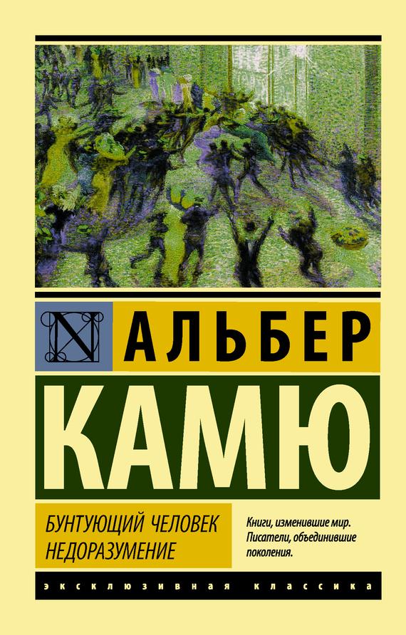 Альбер Камю Бунтующий человек. Недоразумение (сборник) а камю 2 том