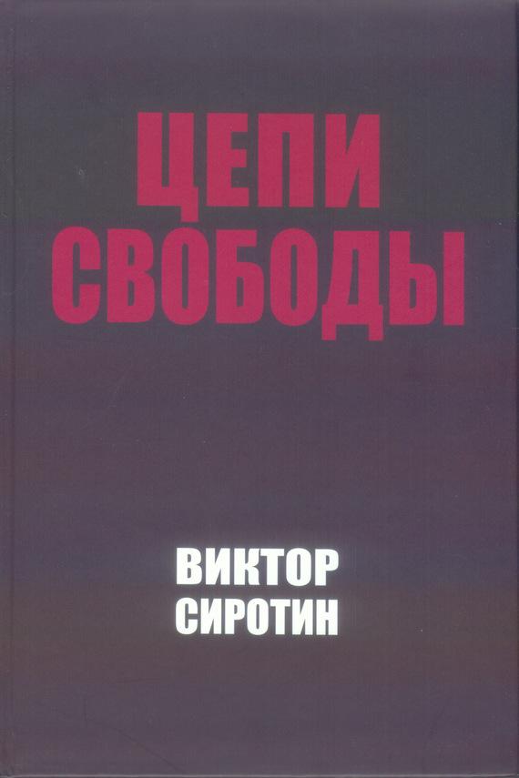 Виктор Сиротин - Цепи свободы. Опыт философского осмысления истории