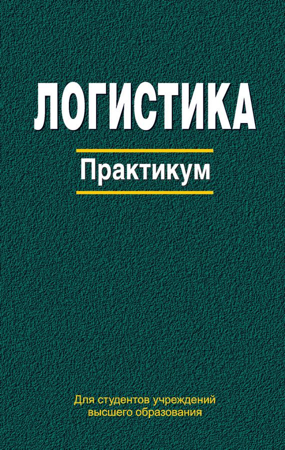 Коллектив авторов Логистика. Практикум цена 2016