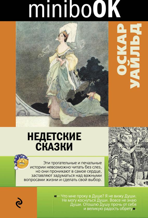 Оскар Уайльд Недетские сказки ISBN: 978-5-699-93225-2 уайльд о недетские сказки