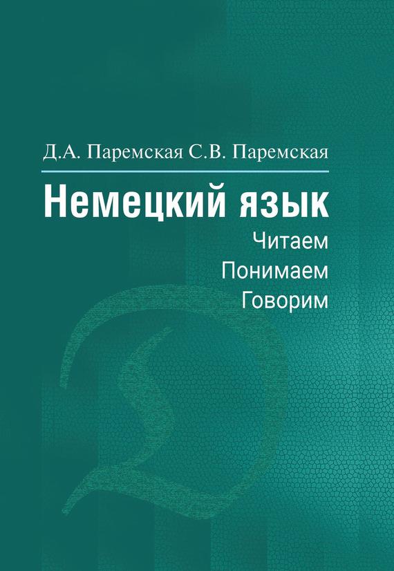 Д. А. Паремская бесплатно