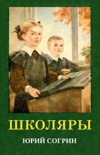 Согрин, Юрий  - Школяры