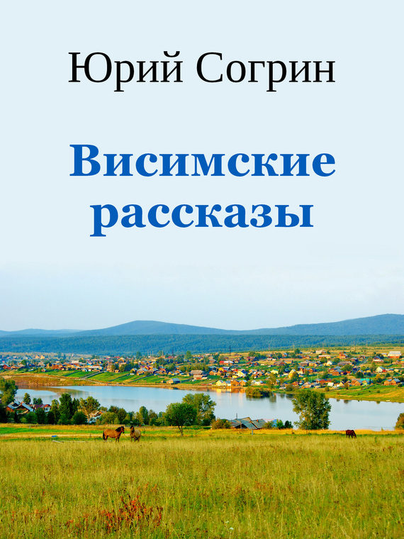Юрий Согрин Висимские рассказы  юрий согрин страна грибов
