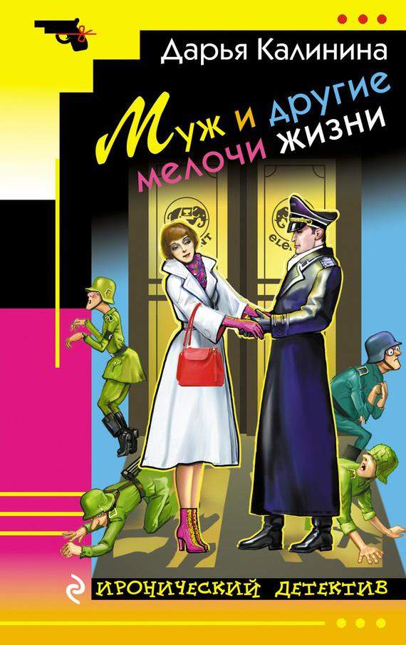 Дарья Калинина - Муж и другие мелочи жизни