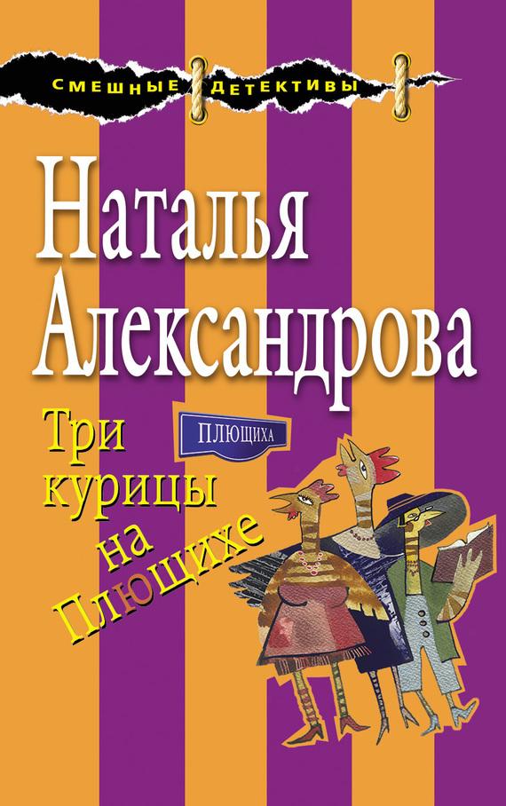 Наталья Александрова - Три курицы на Плющихе