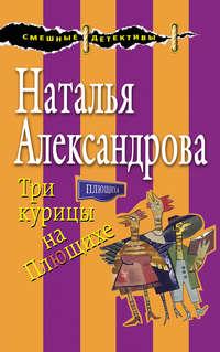 Александрова, Наталья  - Три курицы на Плющихе