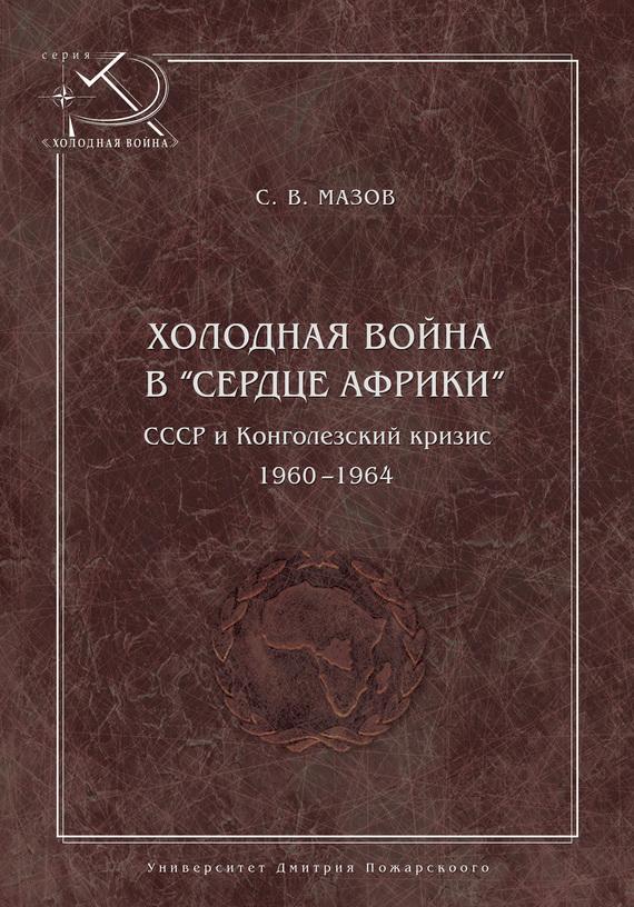 Сергей Мазов бесплатно