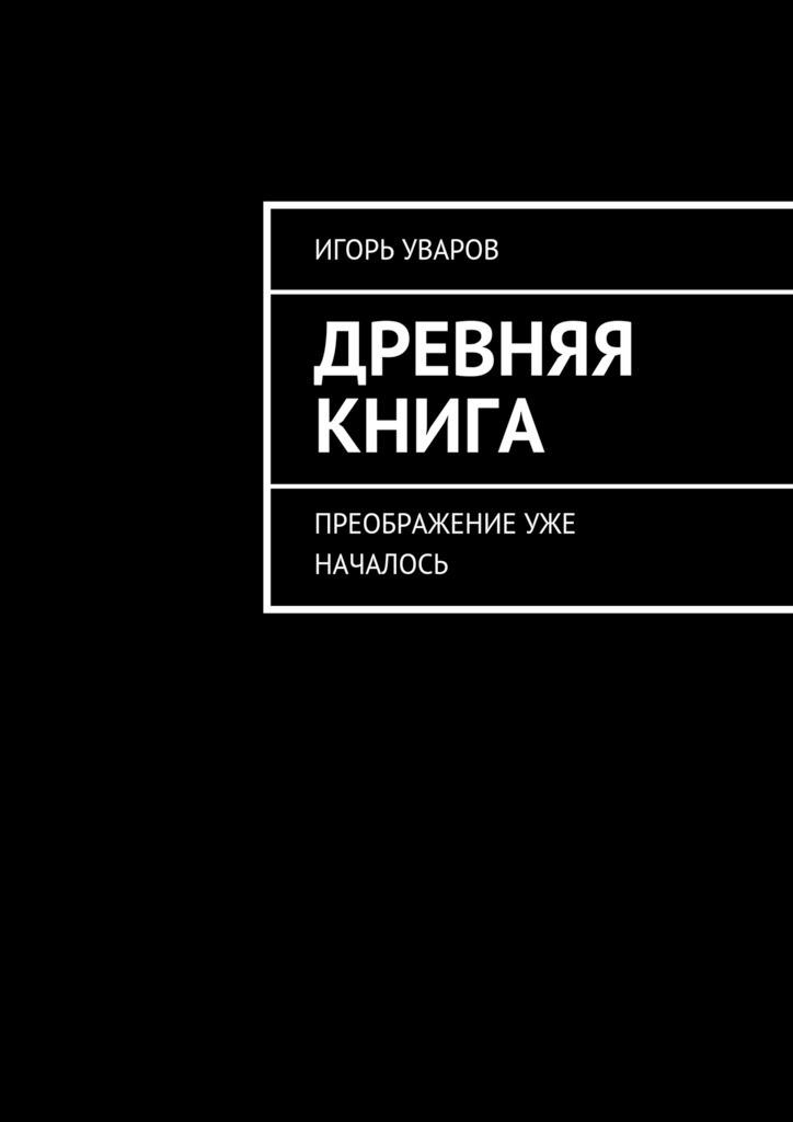 Игорь Уваров - Древняя книга. Преображение уже началось