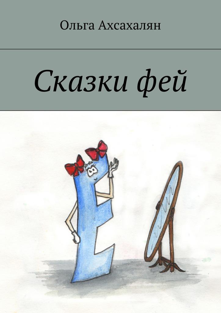 Ольга Ахсахалян бесплатно
