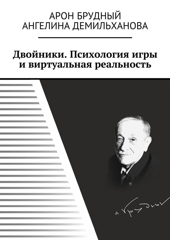 Арон Брудный бесплатно