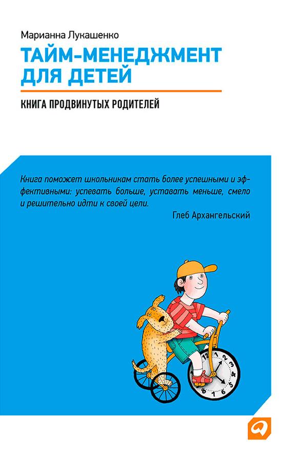 Марианна Лукашенко бесплатно