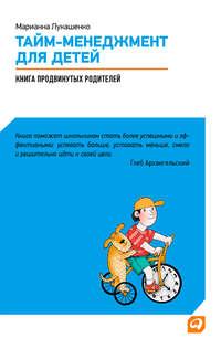 - Тайм-менеджмент для детей. Книга продвинутых родителей