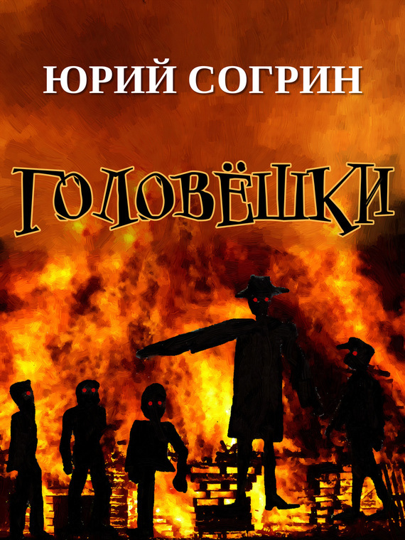 Юрий Согрин - Головёшки