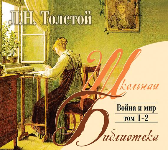 Лев Толстой Война и мир. Том 1 лев толстой война и мир тома 1 и 2 в сокращении