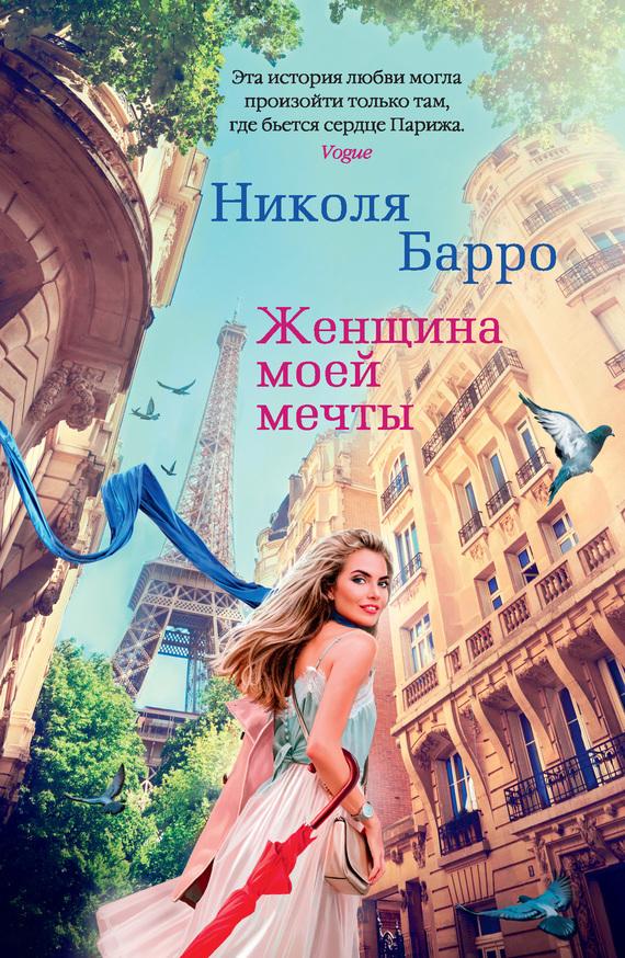Николя Барро Женщина моей мечты чернованова в колдун моей мечты