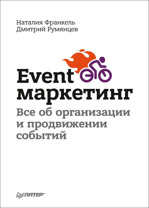 Дмитрий Румянцев. Event-маркетинг. Все об организации и продвижении событий