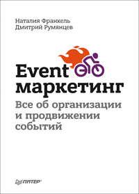 Румянцев, Дмитрий  - Event-маркетинг. Все об организации и продвижении событий