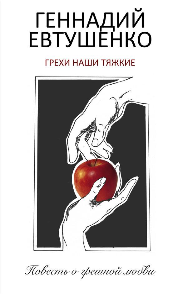 Геннадий Евтушенко Грехи наши тяжкие грехи наши