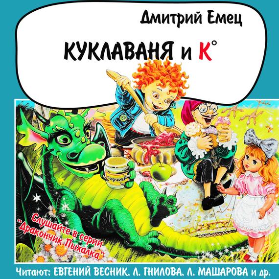 Дмитрий Емец Куклаваня и Ко (спектакль) дмитрий вересов возвращение в москву