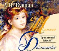 Куприн, Александр Иванович  - Олеся, Гранатовый браслет, Гамбринус