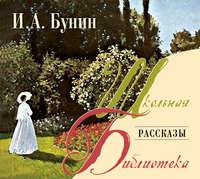 Бунин, Иван  - Рассказы