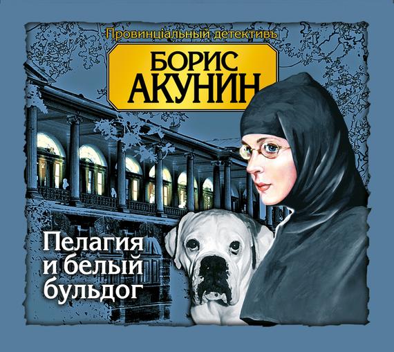 Борис Акунин Пелагия и белый бульдог