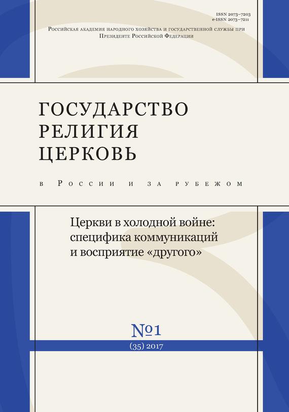 Государство, религия, церковь в России и за рубежом № 1 (35) 2017