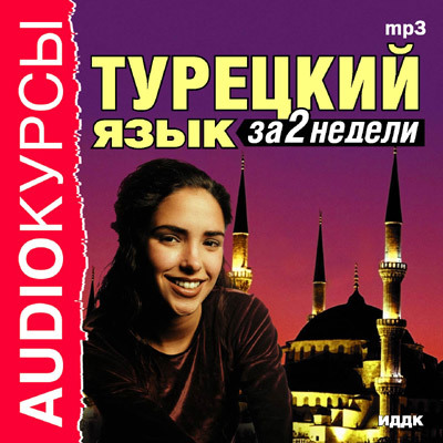 Турецкий язык за 2 недели от ЛитРес