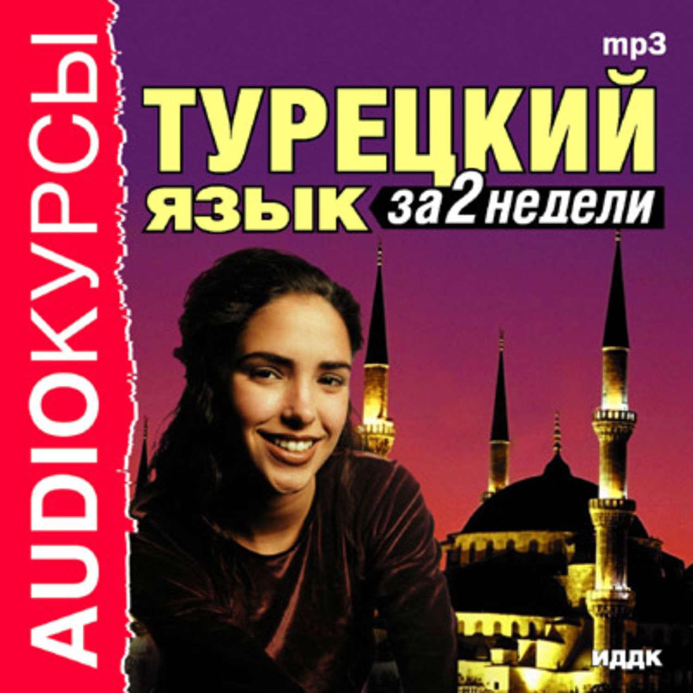 звук турецкие фильмы для изучения языка домика для