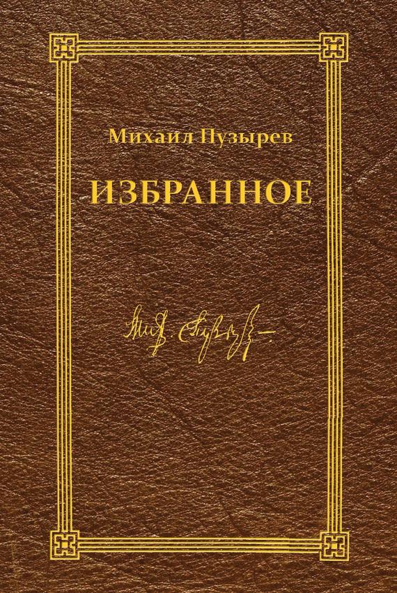 Михаил Пузырев Избранное иерусалим история города в xx веке