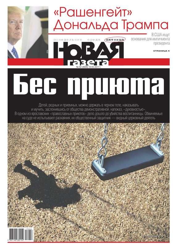 Редакция газеты Новая Газета Новая Газета 52-2017 редакция газеты новая газета новая газета 118 2017