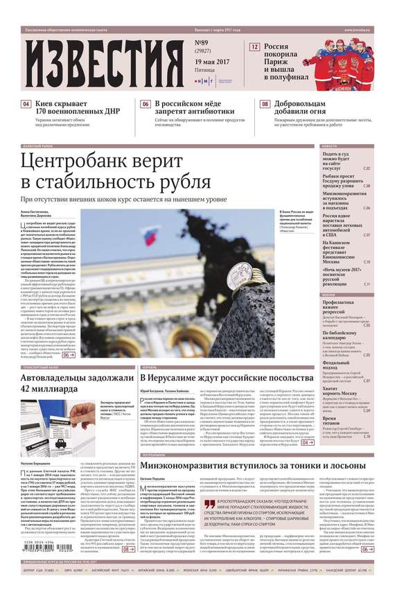 Известия 89-2017 от ЛитРес