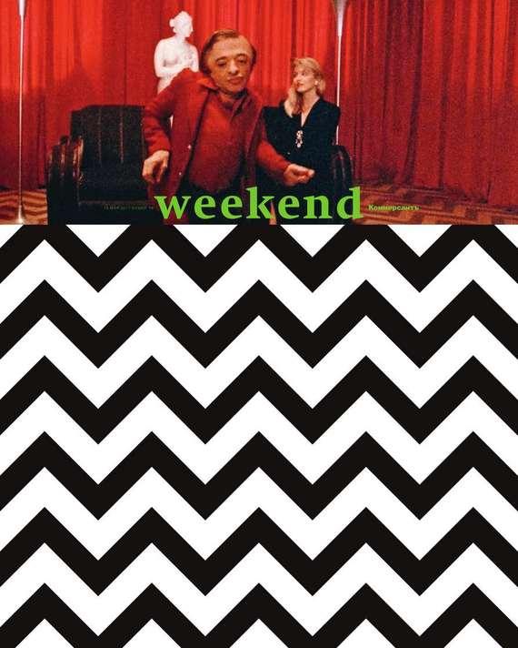 Коммерсантъ Weekend 16-2017
