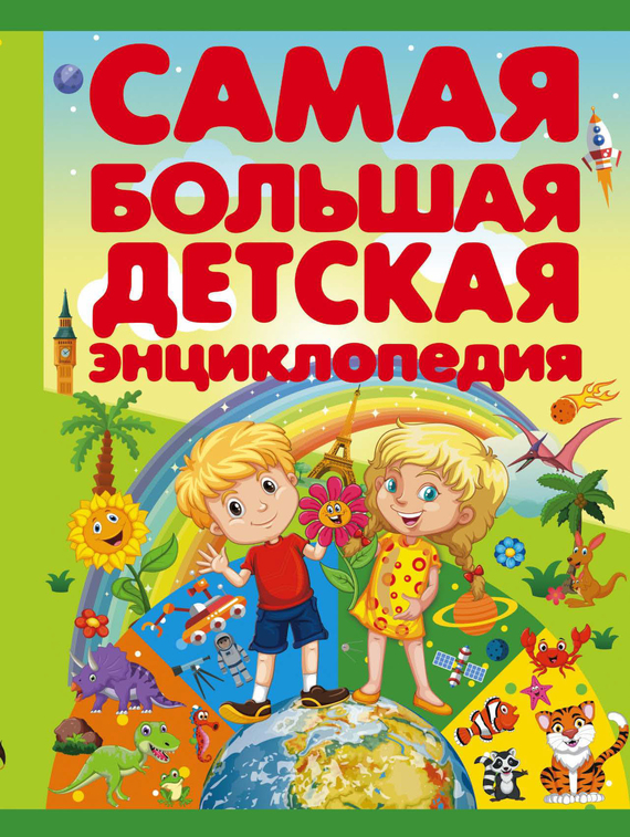 Вячеслав Ликсо Самая большая детская энциклопедия ликсо в папуниди е детская энциклопедия животных